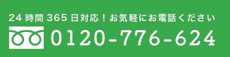 電話0120776624