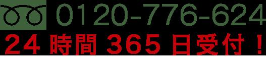 0120-776-62424時間365日受付