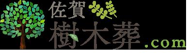 佐賀樹木葬